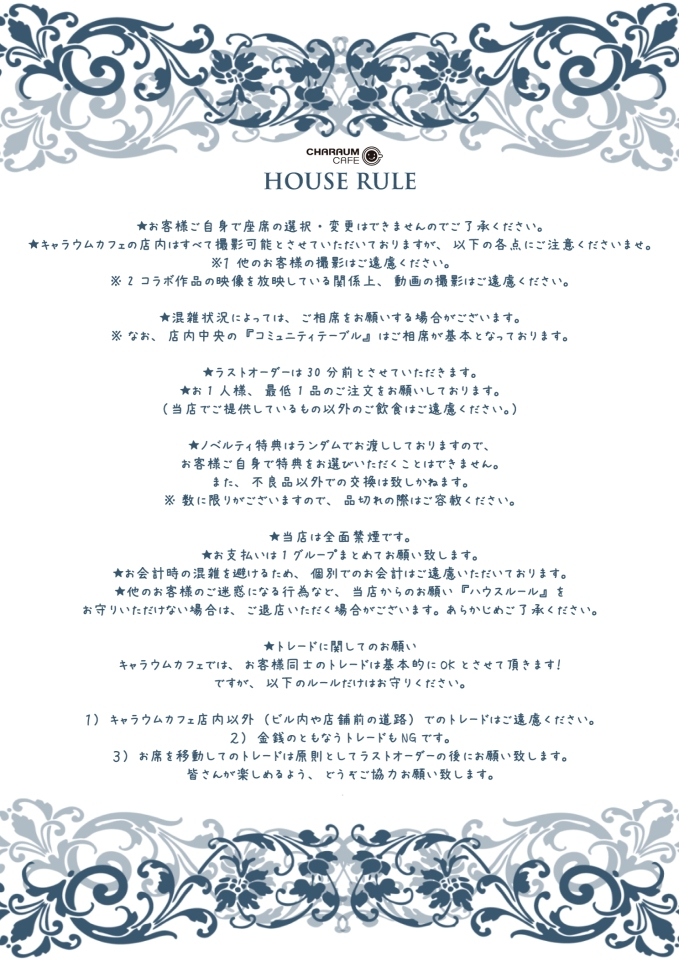 houserule_web